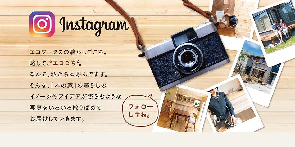 木の家エコワークスさん(@ecoworks_official) • Instagram写真と動画