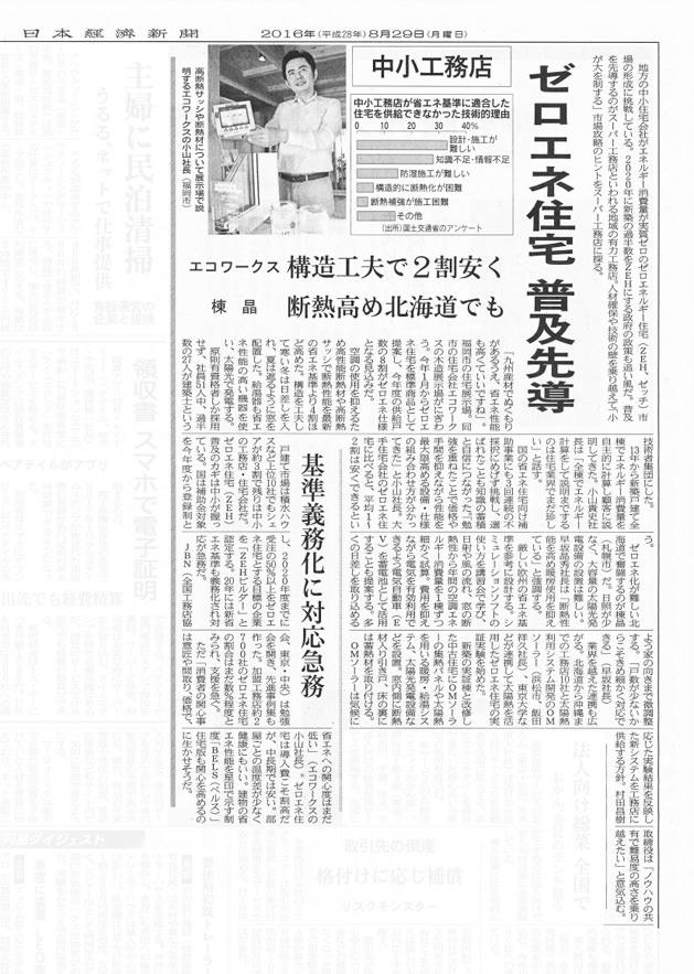 日本経済新聞 2016年8月29日号