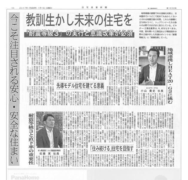 住宅産業新聞 2017年01月01日発行