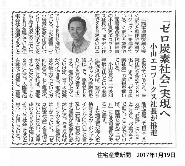 住宅産業新聞 2017年01月19日発行