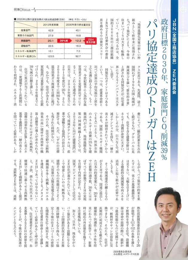 月刊Smart House No.24(2017年2月号)1月20日発行