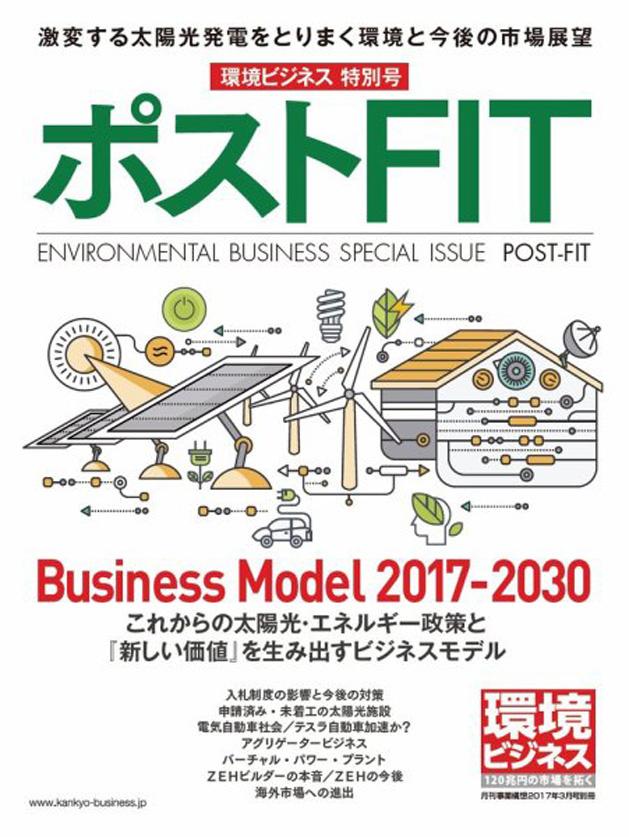 環境ビジネス ポストFIT特別号(2017年03月発行)02月15日発売