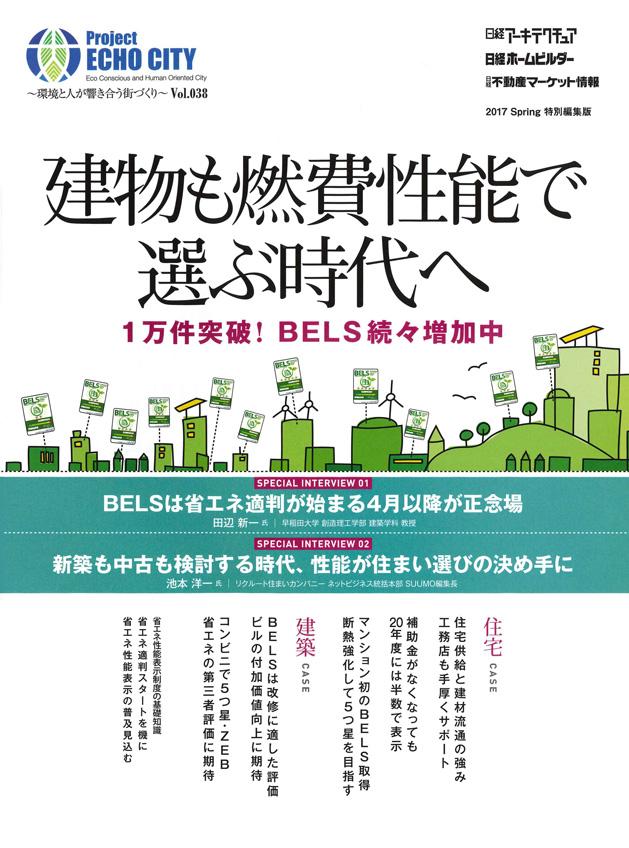 Project ECHO CITY〜環境と人が響き合う街づくり〜Vol.038(2017 Spring特別編集版)