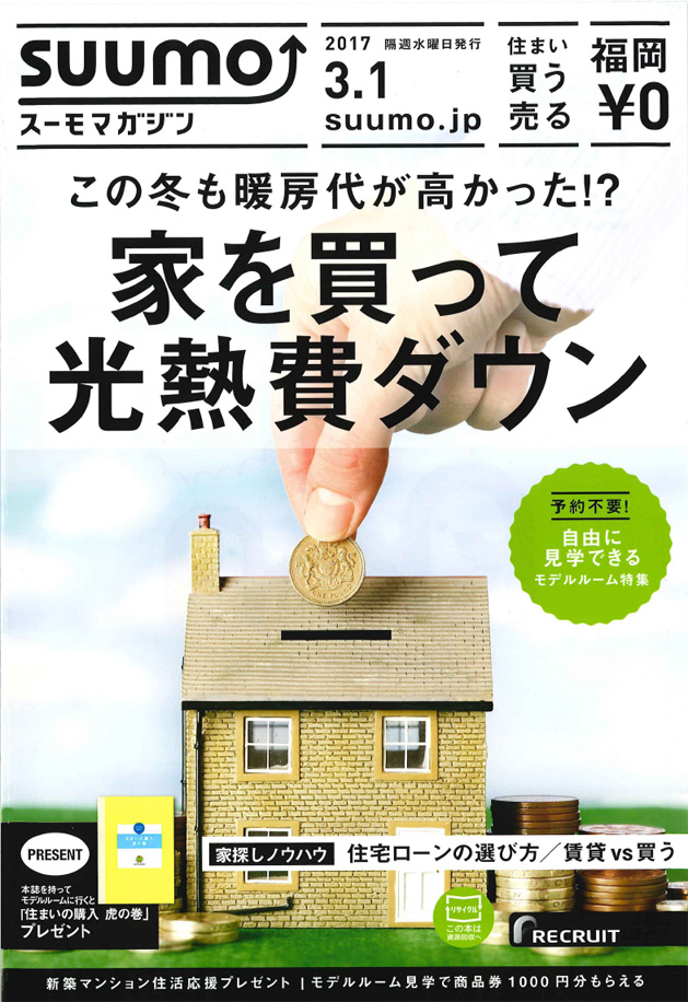 SUUMOスーモマガジン(2017年03月01日号)