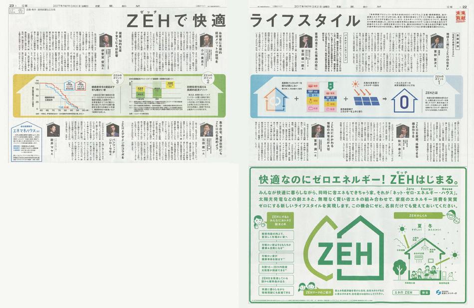 読売新聞 2017年3月31日発行