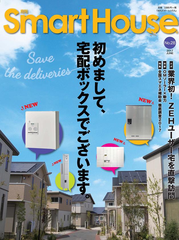 月刊Smart House No.28(2017年6月号)5月20日発行