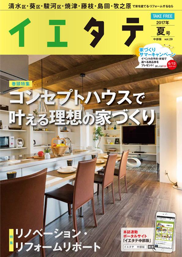 イエタテ(2017年夏)6月1日発行