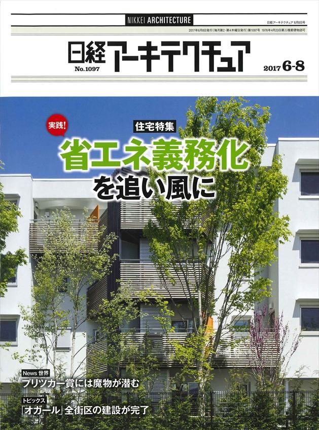 日経アーキテクチュア(No.1097)2017 6-8号