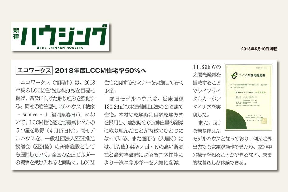 新建ハウジング(Vol.794)5月10日発行
