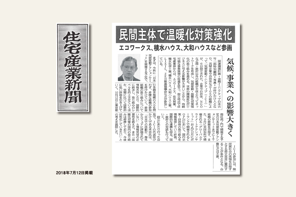 住宅産業新聞