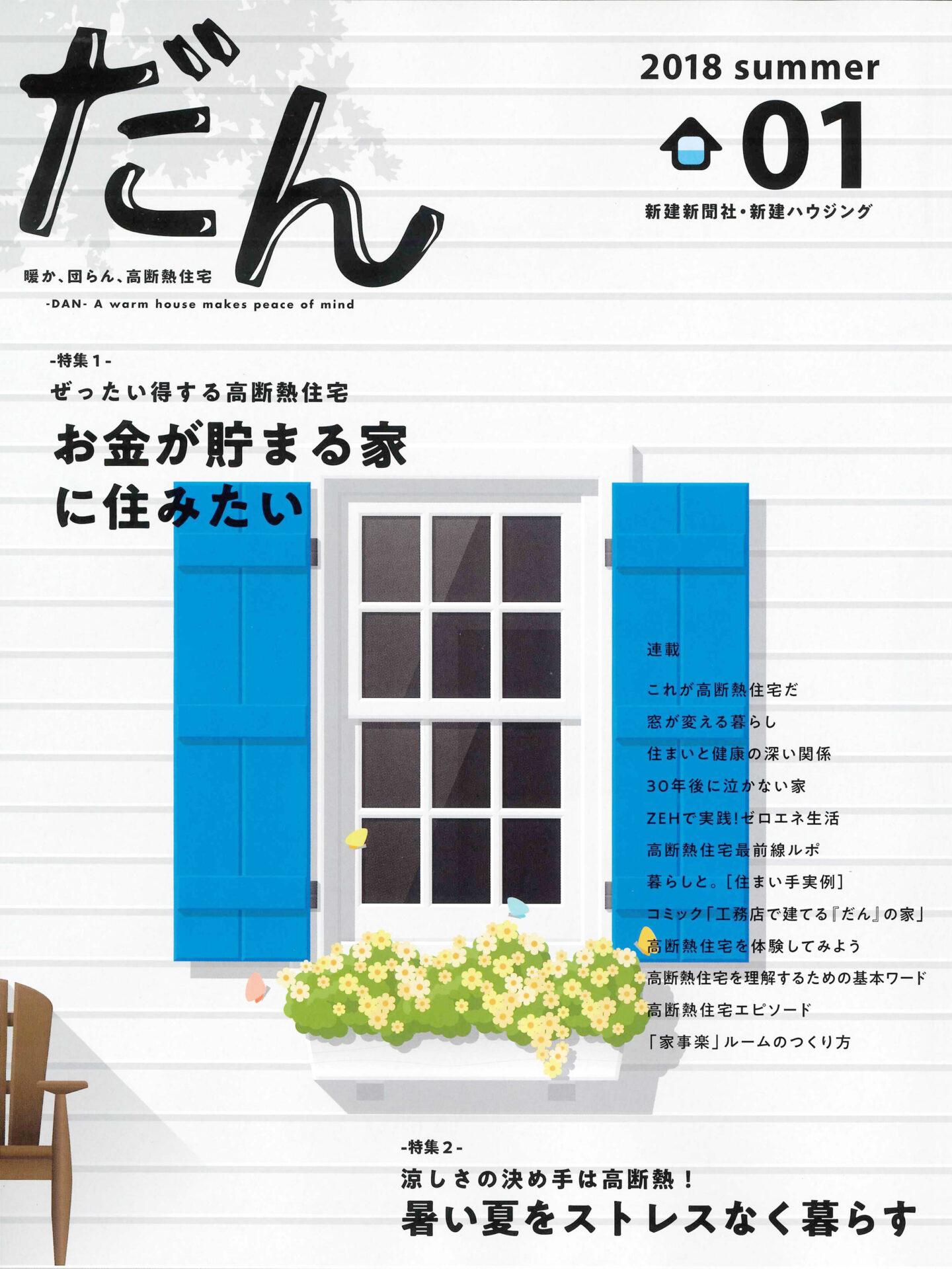 だん(新建新聞社・新建ハウジング発行)2018年7月30日発行