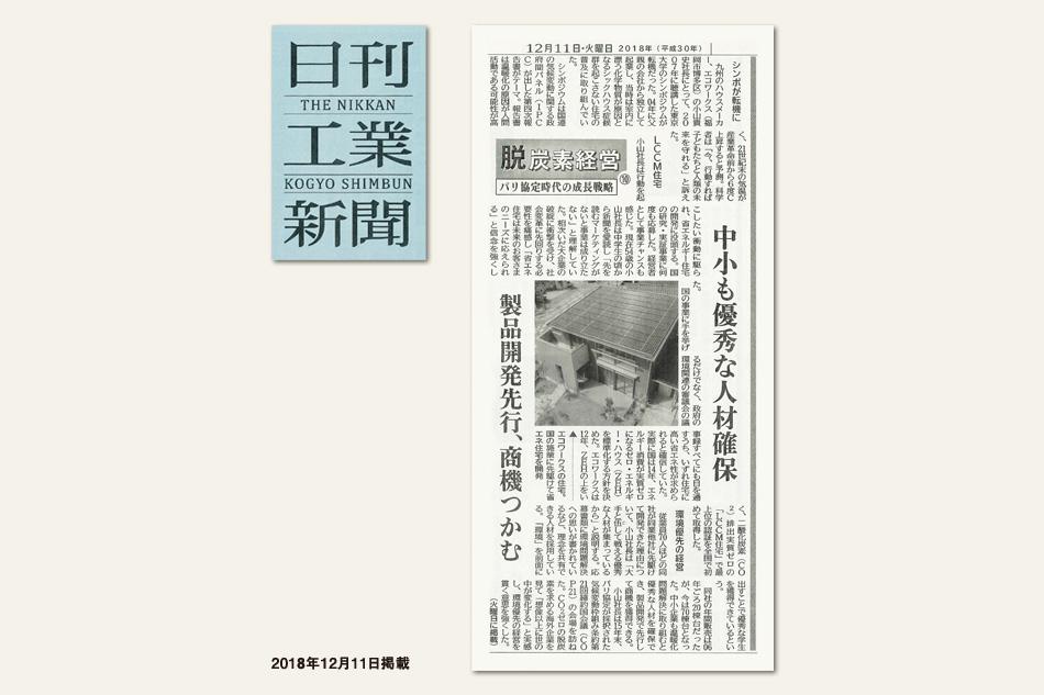 日刊工業新聞(2018年12月11日発行)