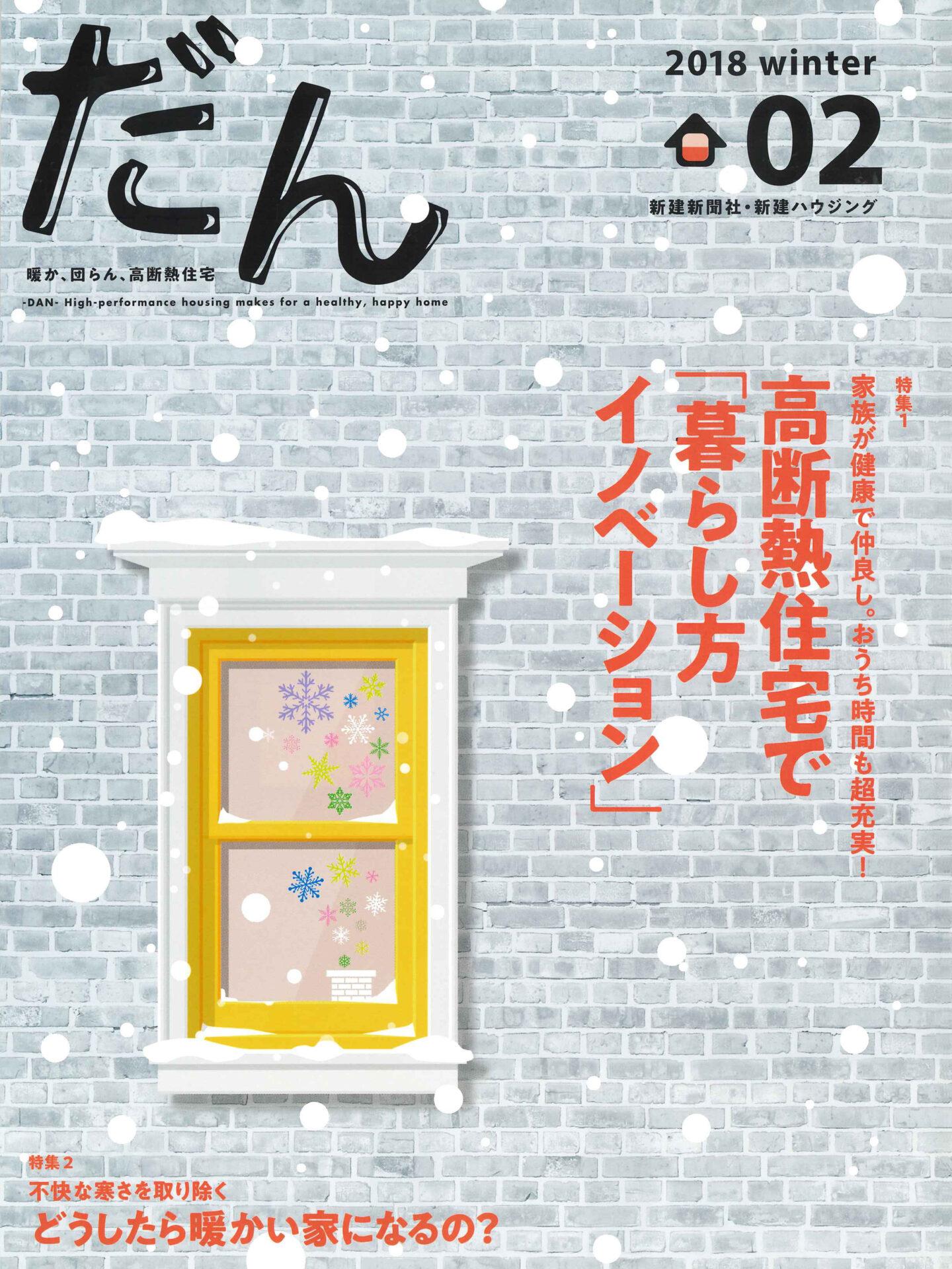 だん02(新建新聞社発行・新建ハウジング発行)2018年12月1日発行