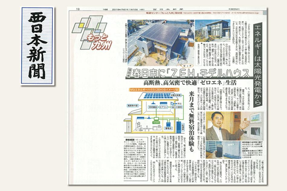 西日本新聞|2019年1月10日発行|春日|木の家(新築・工務店)|モデルハウス|宿泊体験|)