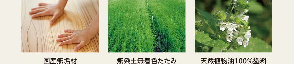 《国産無垢材》《無染土無着色たたみ》《天然植物油100%塗料》-pc