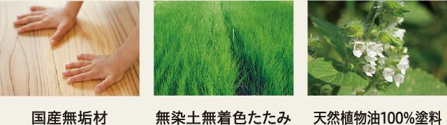 《国産無垢材》《無染土無着色たたみ》《天然植物油100%塗料》-sp