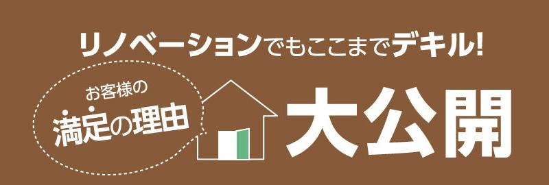 リノベーション(フルリフォーム)でもここまでデキル! お客様の満足の理由大公開。福岡、熊本にて改築や増築などの増改築、減築にも対応しております-pc