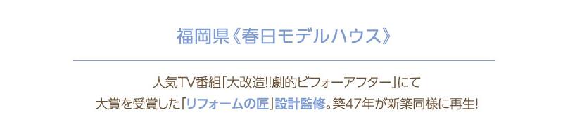 福岡県〈春日モデルハウス〉人気TV番組「大改造!!劇的ビフォーアフター」にて大賞を受賞した「リフォームの匠」設計監修。築47年が新築同様に再生!-pc