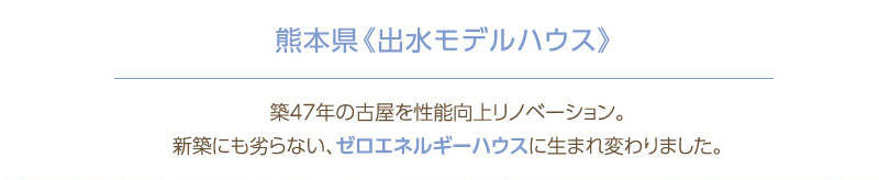 熊本県《出水モデルハウス》-pc