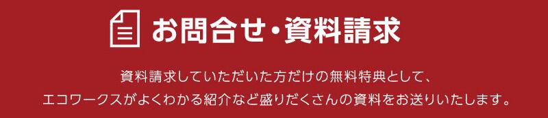 お問合せ・資料請求-pc