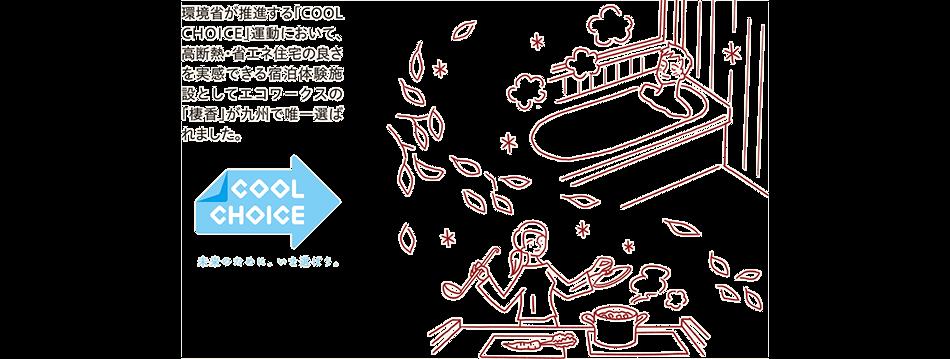 環境省が推進する「COOL CHOICE」運動において、高断熱・省エネ住宅の良さを実感できる宿泊体験施設としてエコワークスの「棲香」が九州で唯一選ばれました。