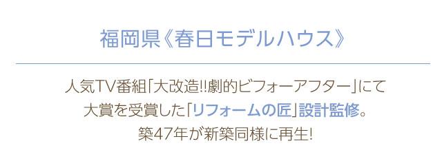 福岡県〈春日モデルハウス〉人気TV番組「大改造!!劇的ビフォーアフター」にて大賞を受賞した「リフォームの匠」設計監修。築47年が新築同様に再生!-sp