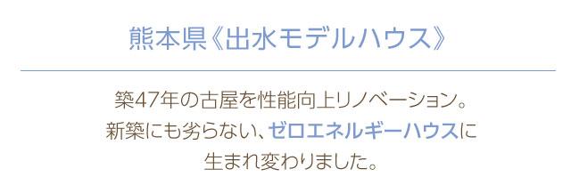 熊本県《出水モデルハウス》-sp