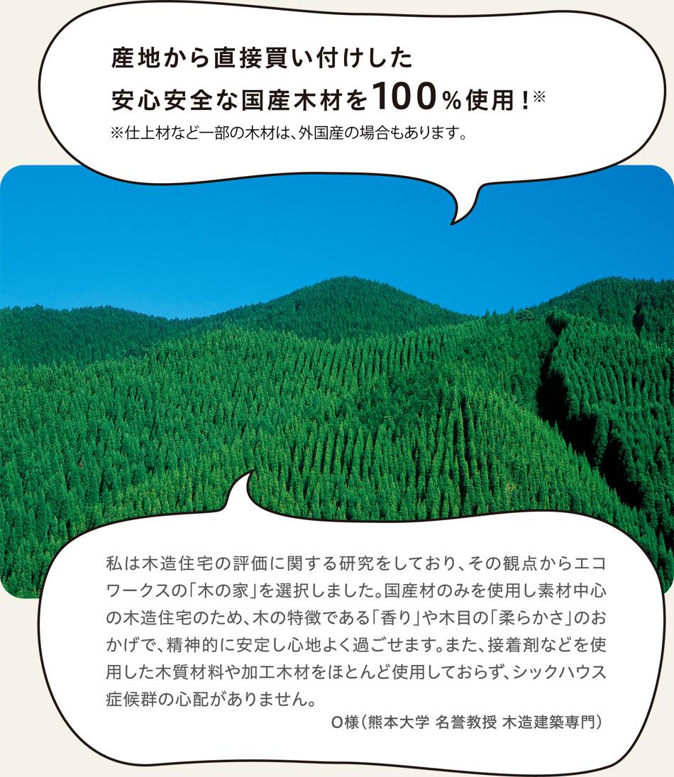 産地から直接買い付けした安心安全な国産木材を100%使用!※仕上材など一部の木材は、外国産の場合もあります。