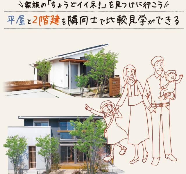 家族の「ちょうどイイネ!」を見つけに行こう平屋と2階建を隣同士で比較見学ができる