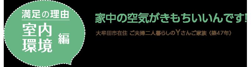 満足の理由:室内環境編/家中の空気がきもちいいんです! 大牟田市在住 ご夫婦二人暮らしのYさんご家族 〈築47年〉-pc