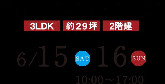 熊本市東区佐土原-6/15-6/16