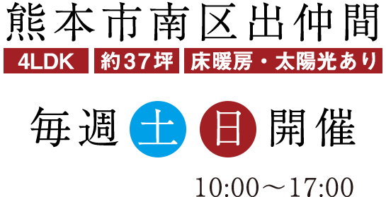 熊本市南区出仲間-毎週土日開催