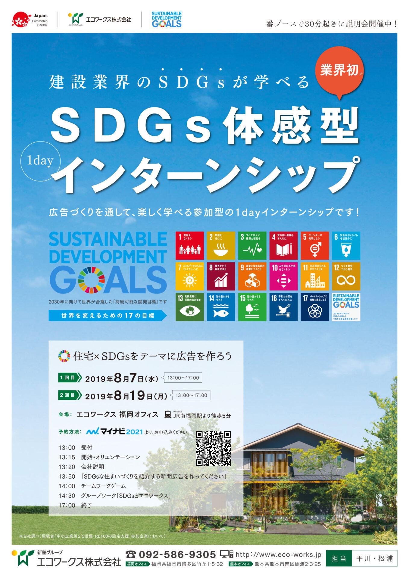 |2019年7月6日|エコワークス|SDGs|インターンシップ)