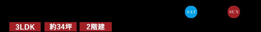 糟屋郡篠栗町-8/3-8/4