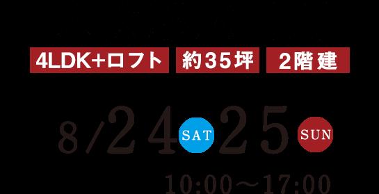 8/24.25-八女郡広川町