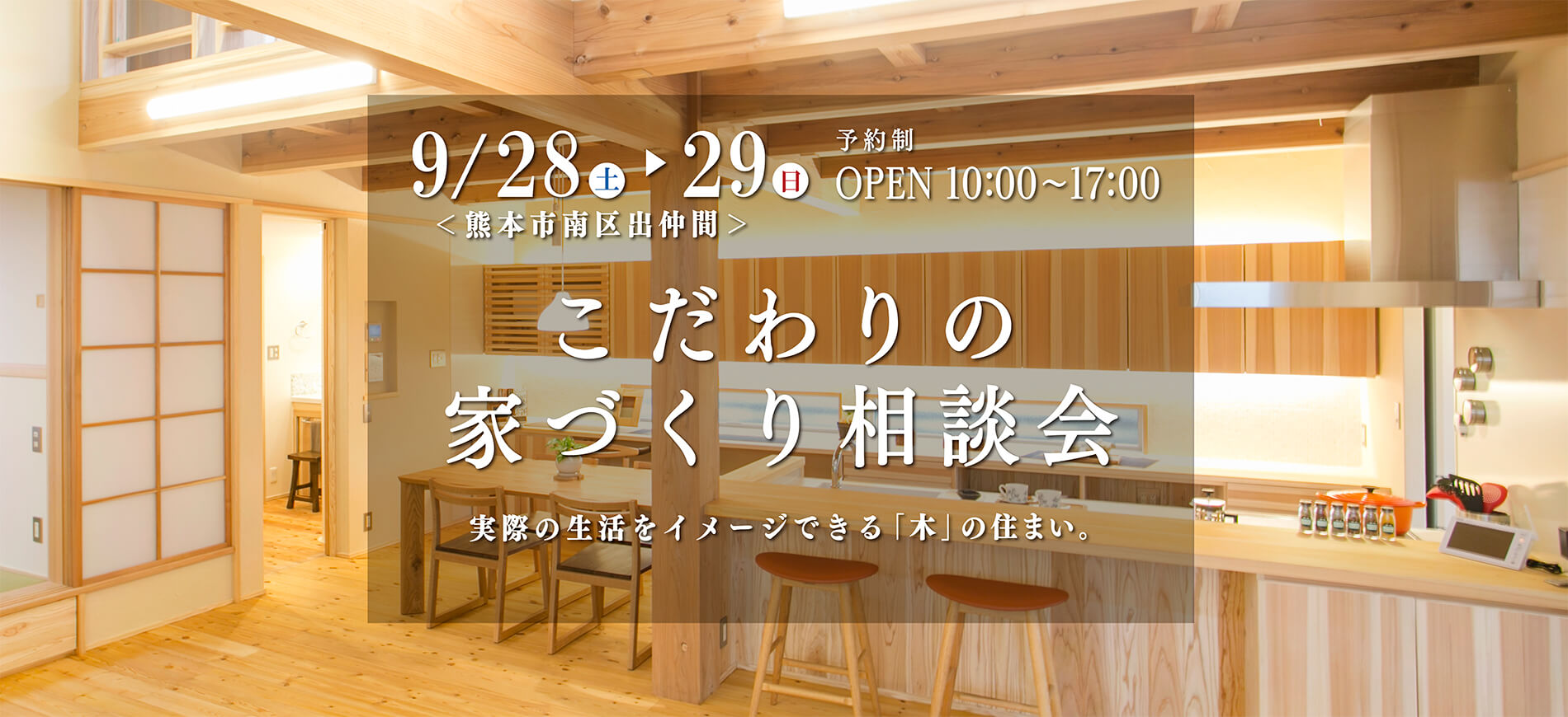 【熊本・新築】9/28(土)、9/29(日)こだわりの家づくり相談会見学会のお知らせ