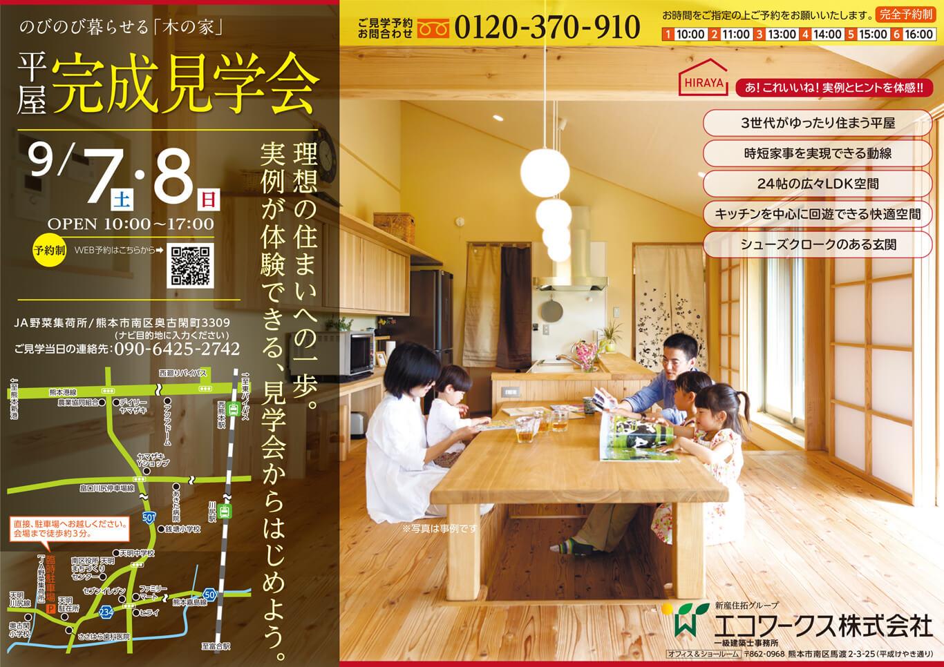 9/7.8-完成見学会-熊本市南区奥小閑町