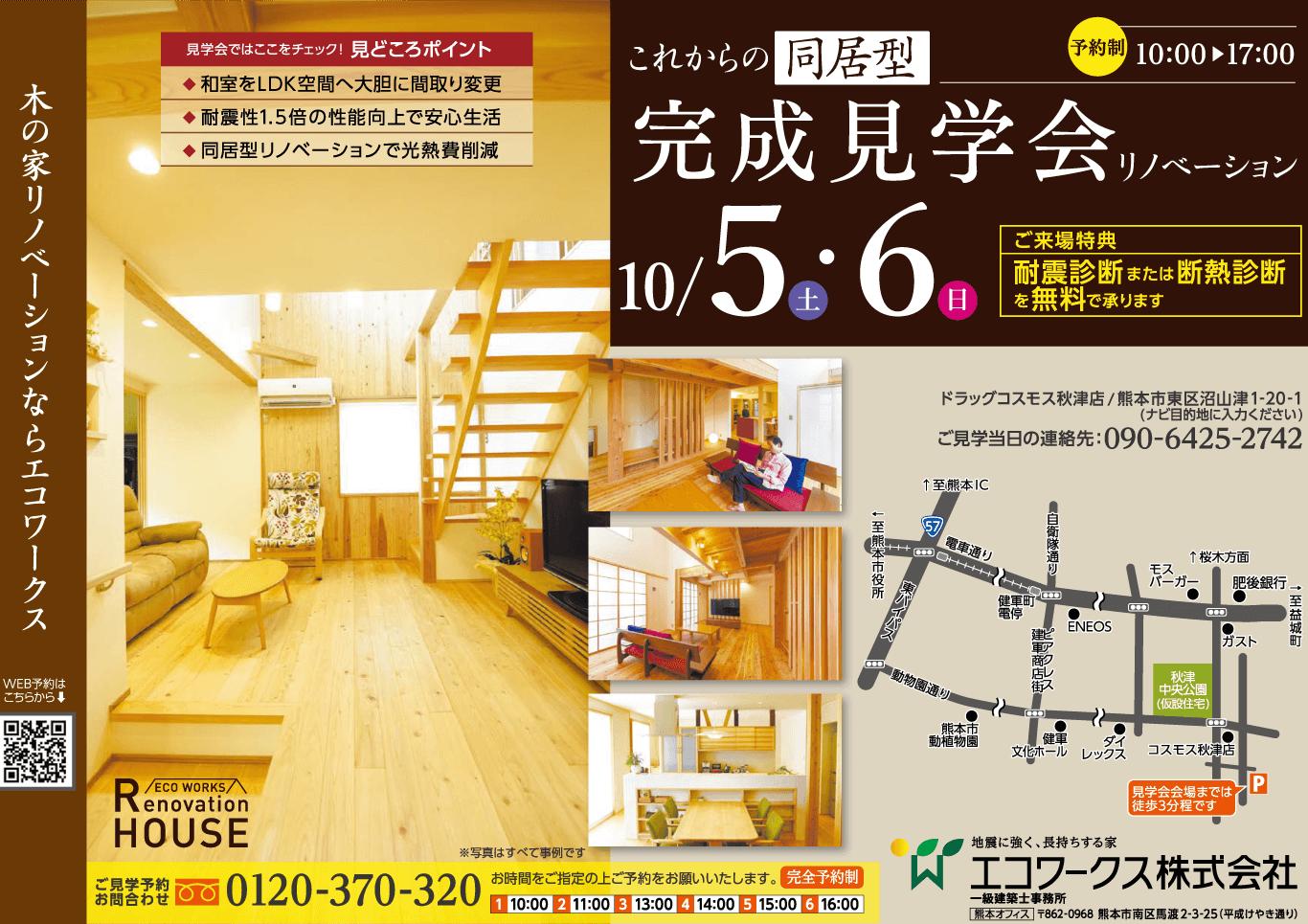 10/5-完成見学会-東区沼山津