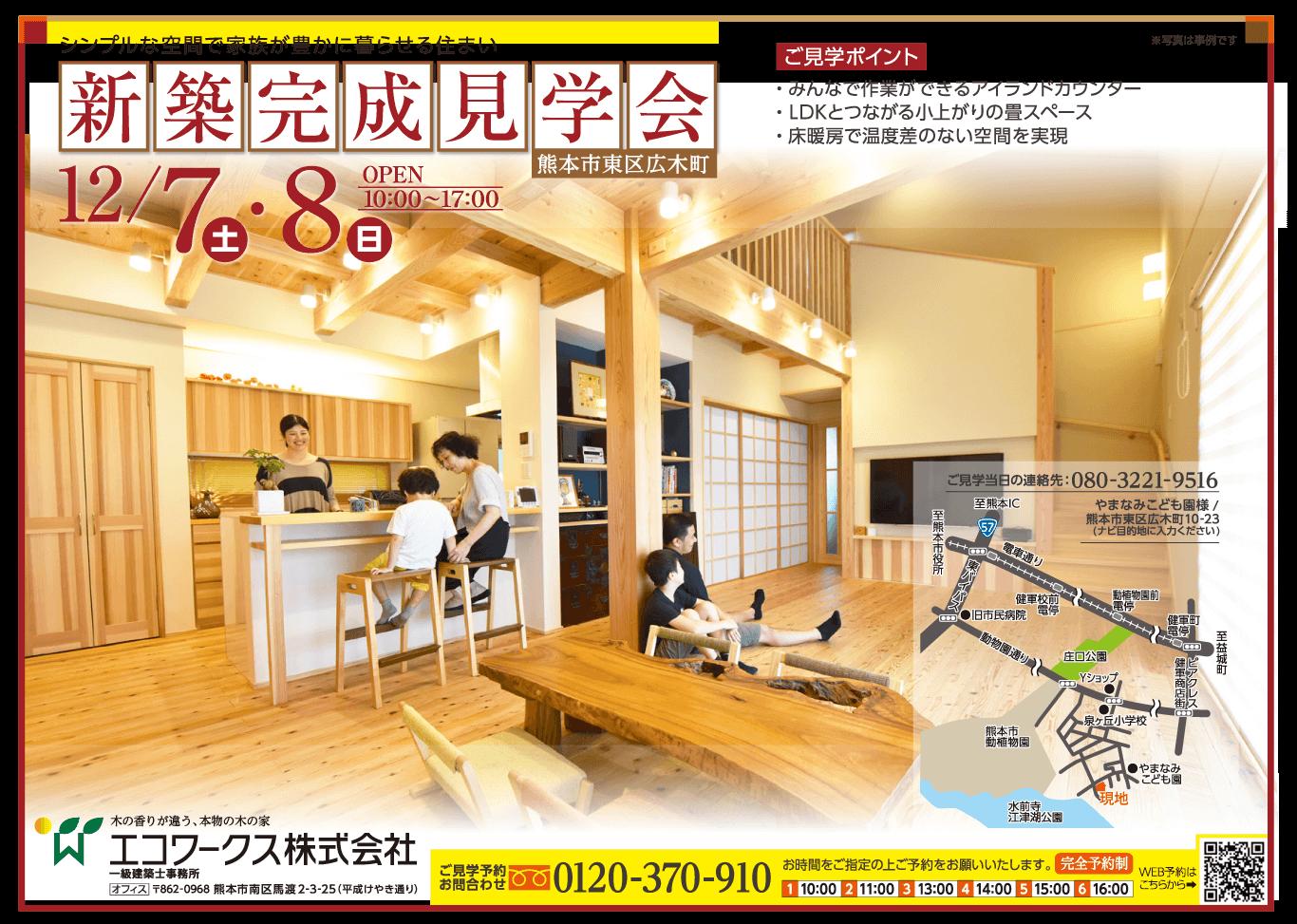 シンプルな空間で家族が豊かに暮らせる住まい新築完成見学会12月7日土曜日8日日曜日オープン10時から17時熊本市東区広木町