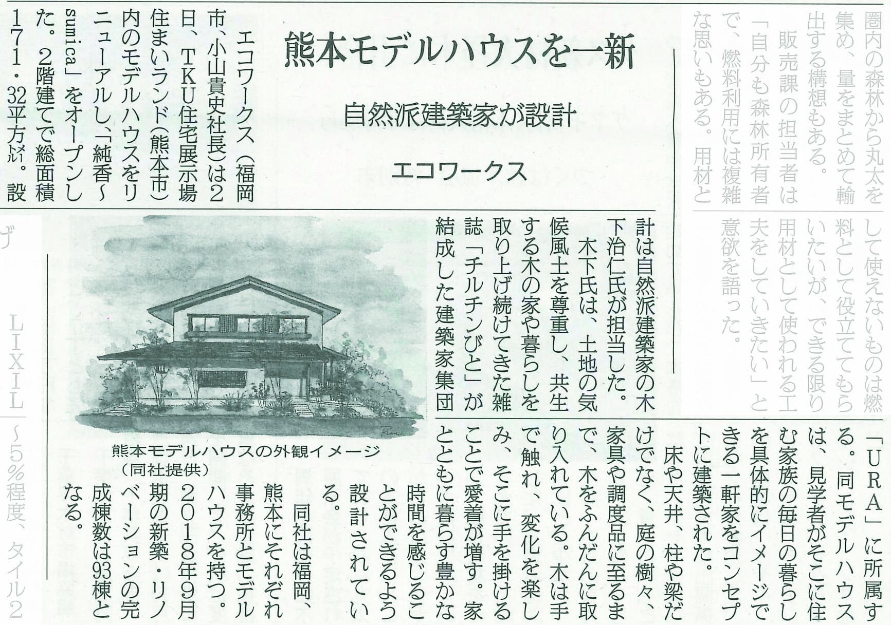 日刊木材新聞|2019年11月8日発行|エコワークス|熊本モデルハウスオープン|)