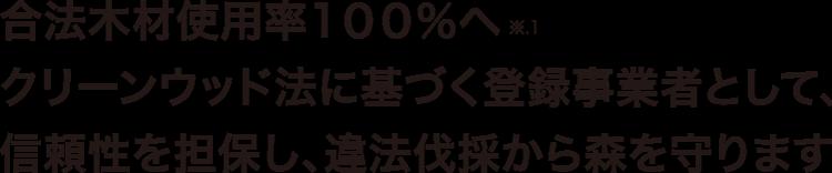合法木材使用率100%へ