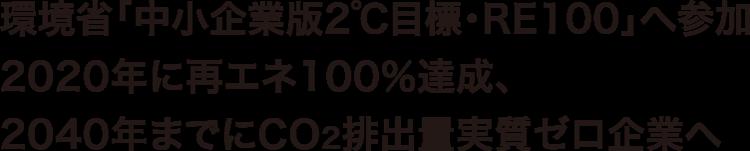環境省「中小企業版2℃目標・RE100」へ参加2020年に再エネ100%達成、2040年までにCO2排出量実質ゼロ企業へ
