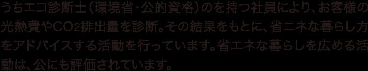 うちエコ診断士(環境省・公的資格)