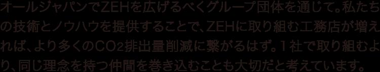オールジャパンでZEHを広げるべくグループ団体を通じて
