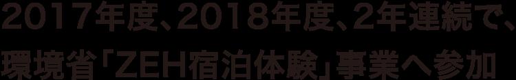 2017年度、2018年度、2年連続で、環境省「ZEH宿泊体験」事業へ参加