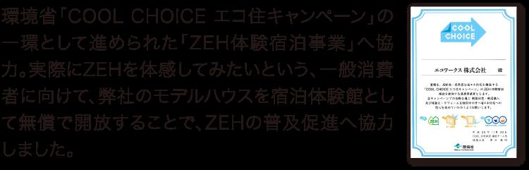 「ZEH体験宿泊事業」へ協力