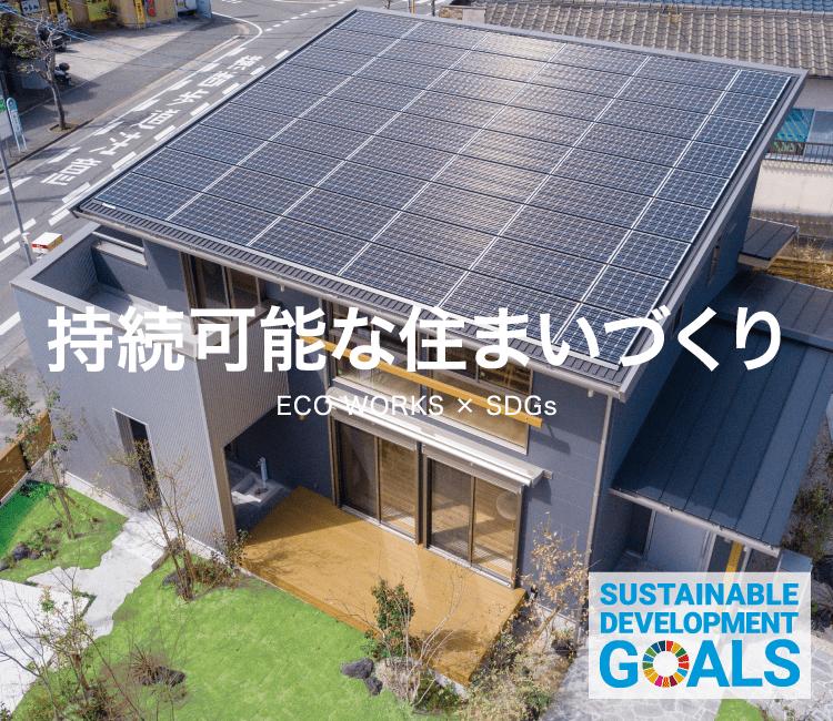 持続可能な住まいづくり ECO WORKS × SDGs
