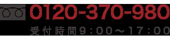 0120-370-910 受付時間:9:00~17:00