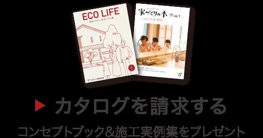 カタログを請求する コンセプトブック&施工実例集をプレゼント