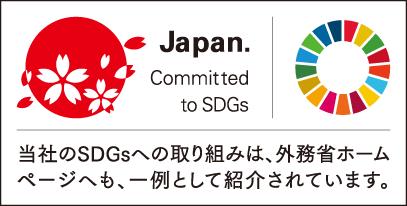 当社のSDGsへの取り組みは、外務省ホームページへも、一例として紹介されています。